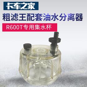 R600T专用集水杯 柴滤滤杯