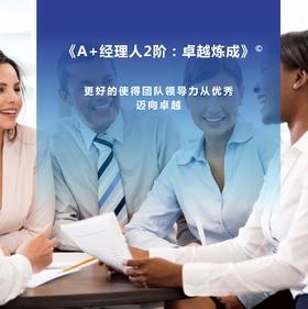 【买一送一】《A+经理人2阶:卓越炼成》【2020年公开课】