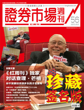 红周刊一季度(纸质版+电子版)(赠芒格签名珍藏版56期一册)