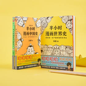 """《半小时漫画中国史、世界史》4册丨 微信历史达人""""混子哥""""著作"""