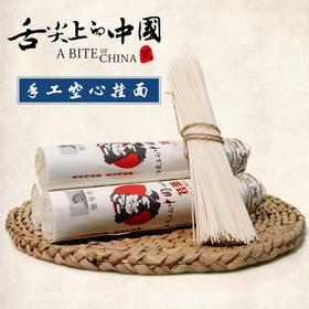【舌尖上的中国报道 | 张爷爷纯手工空心挂面  】400g*3把 传承千年只为爷爷的味道