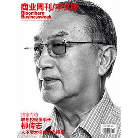 《商业周刊中文版》 2018年8月第14期
