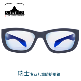 瑞士SHADEZ视得姿儿童防蓝光眼镜3-7岁