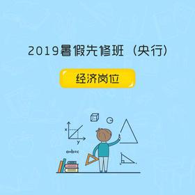 2019暑假先修班 (央行)经济岗位