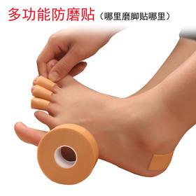 【可以当袜子穿】后跟贴防磨脚贴加厚不跟脚防掉跟高跟鞋帖多功能随意后跟帖 2.5cmx5m