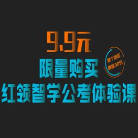 海南华图2019年国考红领智学双师体验课