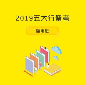 2019五大行备考 (通用班)