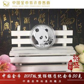 2018熊猫30克银币