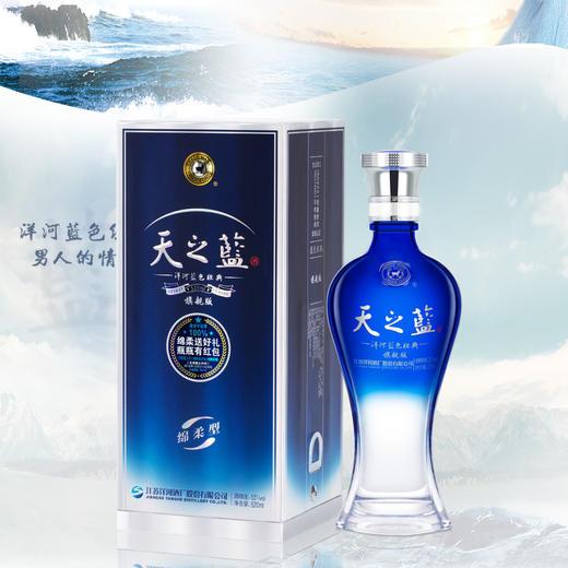 【每700减40】42度天之蓝520ML旗舰版 整箱6瓶装 商品图3