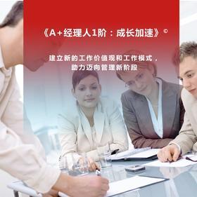 《A+经理人1阶:成长加速》©【凯洛格2020公开课】