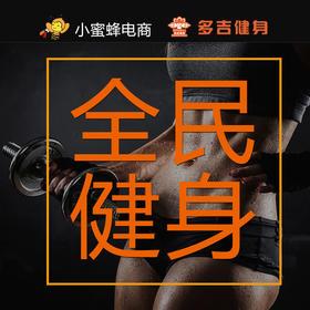 【多吉健身】健身房健身卡丨月卡