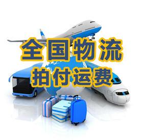 【运费】全国物流运费模板-付运费拍
