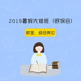 2019暑假先修班 (银保会)财金、综合岗位