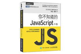 中卷《你不知道的JavaScript》