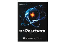 《深入React技术栈》