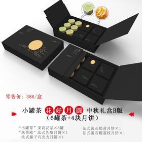小罐茶花好月圆中秋礼盒 6罐茶+4块月饼