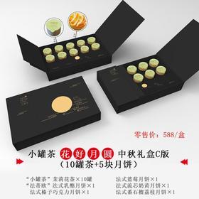 小罐茶花好月圆中秋礼盒 10罐茶+5块月饼
