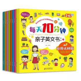 B/每天10分钟英文书——适合中国孩子学习的基础英语书