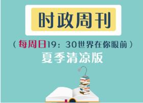 时政周刊【夏季清凉版】(4.29-7.29)