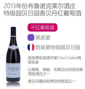 2013年份布鲁诺克莱尔酒庄特级园贝日园香贝丹红葡萄酒 Domaine Bruno Clair Chambertin Clos de Beze Grand Cru