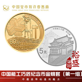 2018中国能工巧匠金银纪念币