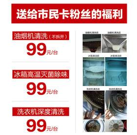 C/大红家政99元 油烟机、冰箱、洗衣机清洗服务