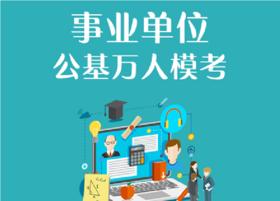 2018事业单位公基万人模考解析套餐课(4.28-12.22)