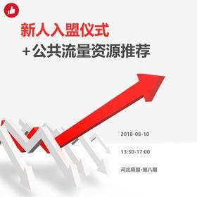【河北商盟】新人入盟仪式+公共流量资源推荐