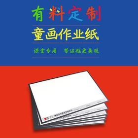 童画作业纸  100张/包 绘画专用纸