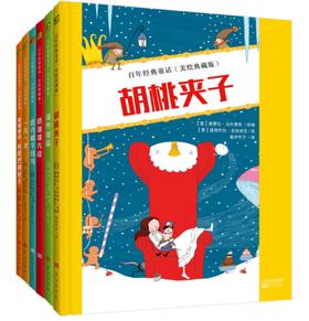 百年经典童话(美绘典藏版)-全六册