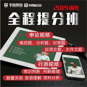 2019 国考笔试新品上线 全程提分班(2期班,8月19日正式开班)