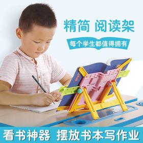 好姿势阅读架 两只装  夹书器/看书架/书本架——看书写字好帮手