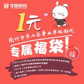 衢州市常山县事业单位面试1元福袋