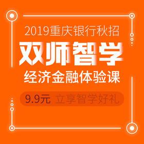 2019年银行校园秋招双师智学经济金融体验课