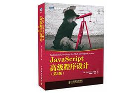 《JavaScript高级程序设计(第3版)》