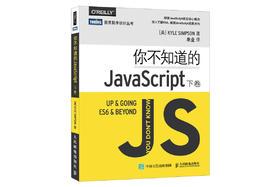 下卷《你不知道的JavaScript》