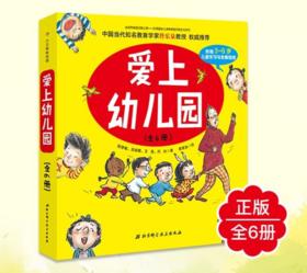 B/《爱上幼儿园》全6册——解决入园烦恼让宝宝爱上幼儿园