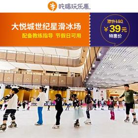 大悦城世纪星滑冰场 | 配备教练指导  原价190元,特惠价仅需39元,节假日可用