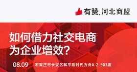 【河北商盟企业家线下分享沙龙】如何借力社交电商为企业增效?