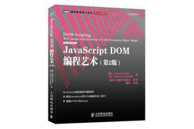 《JavaScript DOM编程艺术》