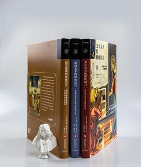 【抢先版】艺术密语书系(全三册)《教堂建筑的秘密语言》《文艺复兴的秘密语言》《油画艺术的秘密语言》
