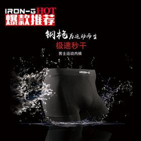 IRON-G钢枪,秒干,亲肤,高弹力,贴身,健康,透气,男士运动内裤