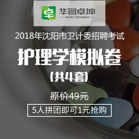 【1元拼团】2018年沈阳市卫计委招聘考试 护理学模拟卷(共4套)
