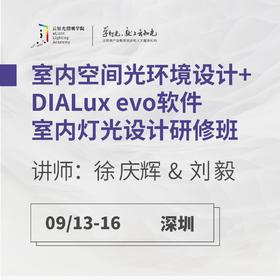 深圳9月13-16日室内空间光环境设计+DIALux evo软件室内灯光设计研修班
