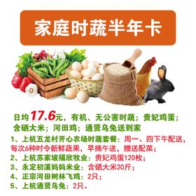 【好膳娘】鲜时蔬 半年套餐 每月8次、一周2次(周一、周四配送)
