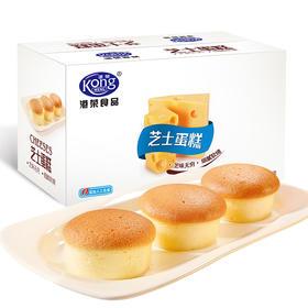 港荣蒸蛋糕-芝士蛋糕900g整箱