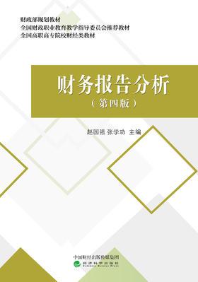 财务报告分析(第四版)