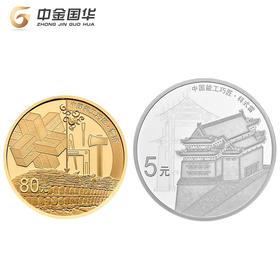 2018年能工巧匠纪念币  金银币套装  现货销售 3个工作日内发货