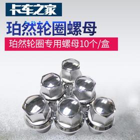 珀然锻造铝车轮 专用螺母 (10支)