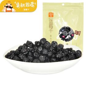 【果叔系列】蓝莓干75g